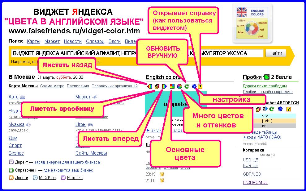 Цвета на английском языке с переводом и произношением