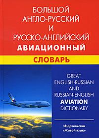 Словарь русско-английский биологических терминов